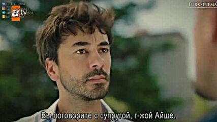 Сърдечна рана еп.12 Руски суб.