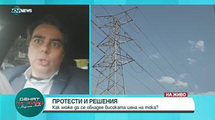 """""""Денят на живо"""": Гост е Асен Василев, съпредседател на """"Продължаваме промяната"""""""