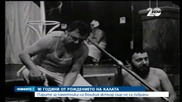 90 години от рождението на Георги Калоянчев