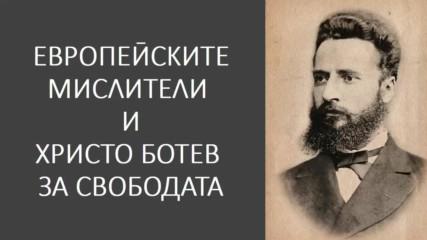 Европейските мислители и Христо Ботев за Свободата