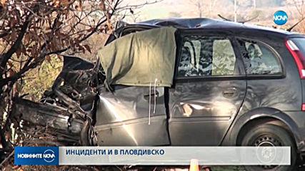 Тежки катастрофи край Пловдив