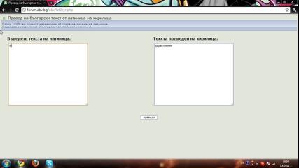 Как да преобразувате текст от латиница в кирилица [hq]