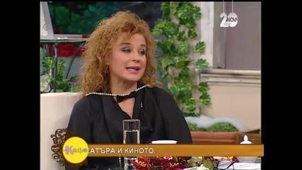 На кафе с Аня Пенчева - част 2 (24.12.2014)