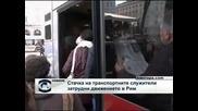Хаос в Италия заради транспортна стачка