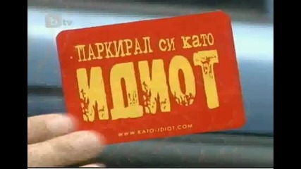 Паркирал си като идиот! - репортаж по btv