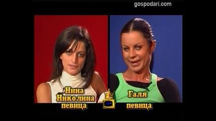 """Блиц – Нина Николина и Галя от """"Сатен"""""""