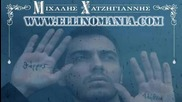 -3a nърви път в сайта / С една песен в прегръдката си - Михалис Хатжиянис