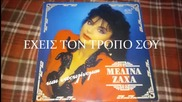 Melina Zaha - eheis ton tropo sou