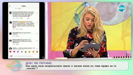 """Данчо Караджов за фенките днес и фенките през 70-те - """"На кафе"""" (21.11.2019)"""