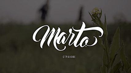 Марто - Страхове