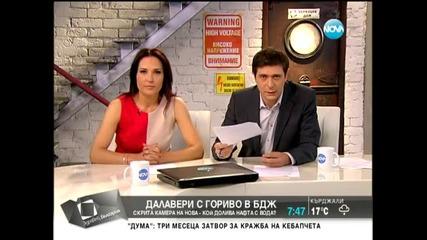 Далавери с гориво в БДЖ - Здравей, България (27.06.2014г.)