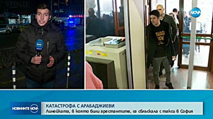 Катастрофира линейка, в която са били Ветко и Маринела Арабаджиева