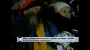 Виктор Янукович подписа закон за амнистиране на участниците в протеста