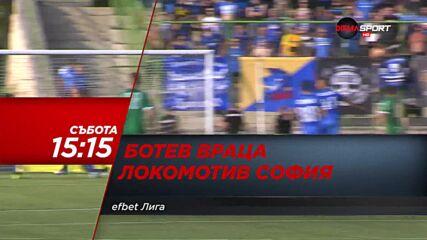 Ботев Враца - Локомотив София на 2 октомври, събота от 15.15 ч. по DIEMA SPORT