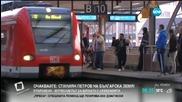 Стачката на германските железници продължава