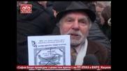 Протест на Пп Атака пред Държавната комисия за енергийно и водно регулиране - 12.02.2013г.