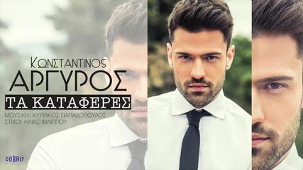 Гръцко! Konstantinos Argiros - Ta Kataferes /2016/