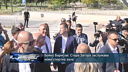 Бойко Борисов: Стара Загора заслужава нова спортна зала