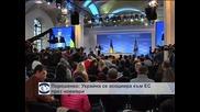 Споразумението на Украйна за асоцииране с ЕС влиза в сила на 1 ноември