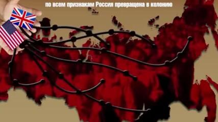 Поправки В Конституцию - Окончательная Колонизация России!?