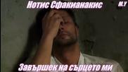 Превод Нотис Сфакианакис-3aвършек на сърцето ми