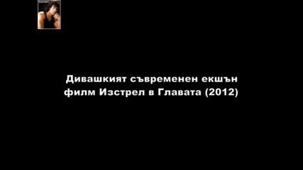 Дивашкият съвременен екшън филм Куршум в Главата (2012)