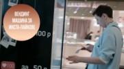 Вендинг машината, която купува 'лайкове' в 'Инстаграм'