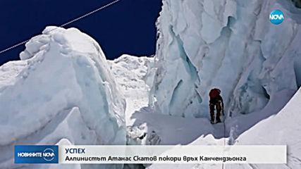 Атанас Скатов покори третия най-висок връх на планетата