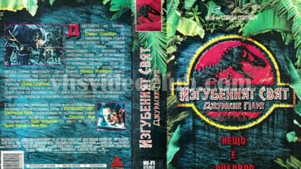 Изгубеният свят: Джурасик парк (синхронен екип 1, дублаж по Нова телевизия на 15.07.2012 г.) (запис)