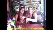 Муси - Две Сестри 2012 – Алиде и Тайбе