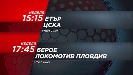 Етър - ЦСКА & Берое - Локомотив Пловдив на 4 октомври, неделя по DIEMA SPORT