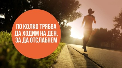 По колко трябва да ходим на ден, за да отслабнем