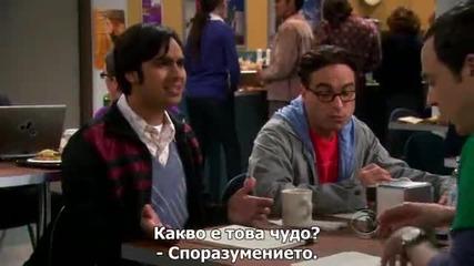 Теория за големия взрив S01, S02, S03, S04