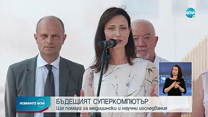 Борисов: Чрез българския суперкомпютър ще произвеждаме професори