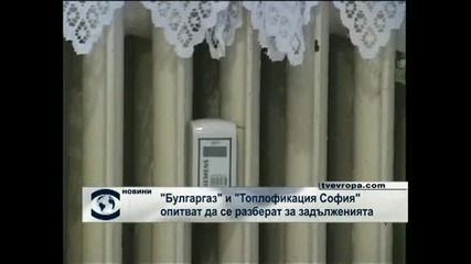 """""""Булгаргаз"""" и """"Топлофикация София"""" опитват да се разберат за задълженията"""