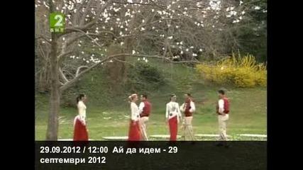 Иван Гоцев - Де гиди, луди, млади години