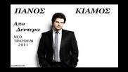 2011 Нoв тoтален xит Panos Kiamos - Apo deutera (превод)