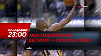 НБА Шампиони: Детройт - титлата 2004 на 20 април, понеделник от 23.00 ч. по DIEMA SPORT