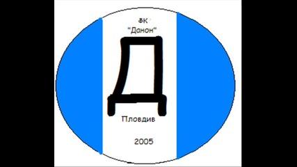 Фк Данон Пловдив 2005.