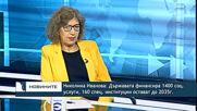 Николина Иванова: Държавата финансира 1400 соц. Услуги, 160 спец. институции остават до 2035г.