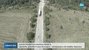 КАТАСТРОФА В ЗЛАТНА ПАНЕГА: Десетки домове в цяла България са застрашени от тирове