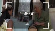 nb! Гинка (2014) - документален филм