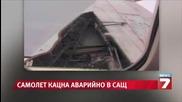 Пътници предупреждават пилот за авария