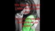 Kyra Ft. Mc Amino - Ich Liebe Dich [prevod]