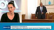 ЗАРАДИ МИГРАНТИТЕ: Безредици в НС, Борисов спешно дава обяснения