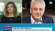"""АФЕРАТА """"АЗЕРБАЙДЖАН"""": Калин Митрев не е нарушавал българското законодателство"""