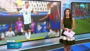 Спортни новини (15.06.2021 - обедна емисия)