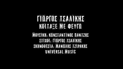 Koitakse me fevgo- Giorgos Tsalikis 2012 offcial video Hd