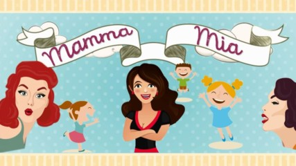 Mamma Mia! Майки на хоризонта!