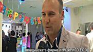 Пловдивската фирма ИНЧ-ФРИГО ЕООД отпразнува 20 г. юбилей